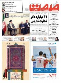 روزنامه صمت شماره 23