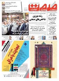 روزنامه صمت شماره 21