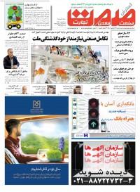 روزنامه صمت شماره 183