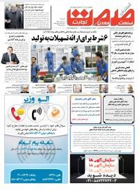 روزنامه صمت شماره 180