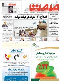 روزنامه صمت شماره 168