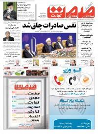روزنامه صمت شماره 165