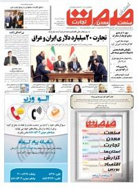 روزنامه صمت شماره 160