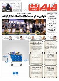 روزنامه صمت شماره 159