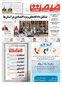 روزنامه صمت شماره 158