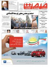 روزنامه صمت شماره 155