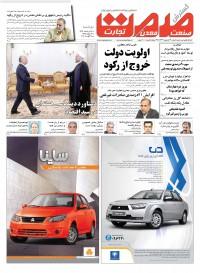 روزنامه صمت شماره 14