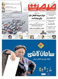 روزنامه صمت شماره 13