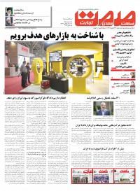 روزنامه صمت شماره 730