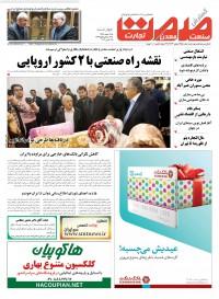 روزنامه صمت شماره 455