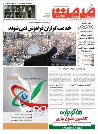 روزنامه صمت شماره 454