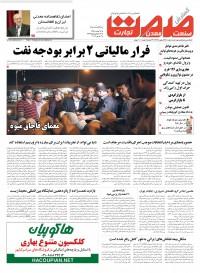 روزنامه صمت شماره 450