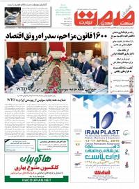 روزنامه صمت شماره 446