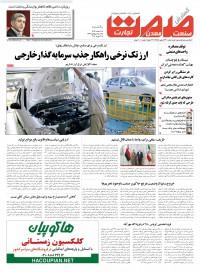 روزنامه صمت شماره 440