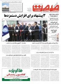 روزنامه صمت شماره 438