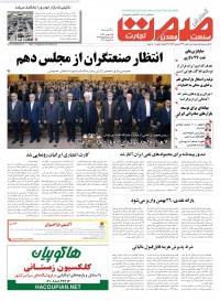 روزنامه صمت شماره 434