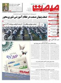 روزنامه صمت شماره 1009