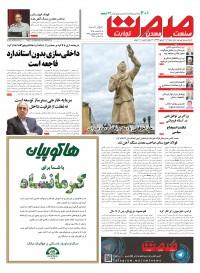 روزنامه صمت شماره 1008