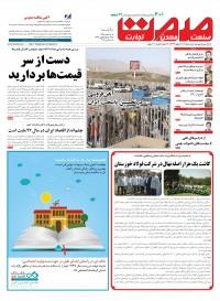 روزنامه صمت شماره 1005