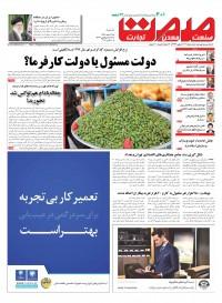 روزنامه صمت شماره 1004