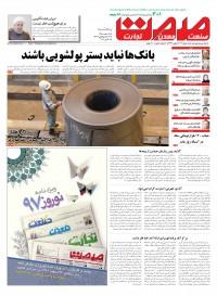 روزنامه صمت شماره 1003
