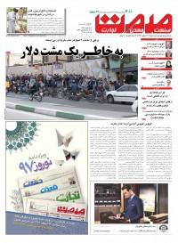 روزنامه صمت شماره 1002