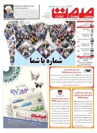 روزنامه صمت شماره 1000