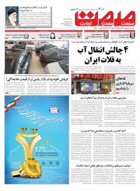 روزنامه صمت شماره 995
