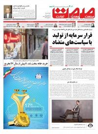 روزنامه صمت شماره 994