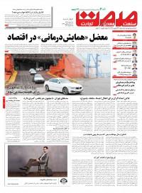 روزنامه صمت شماره 990