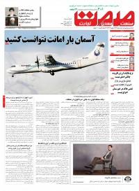 روزنامه صمت شماره 989