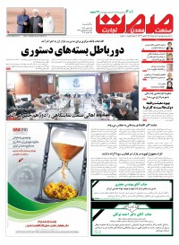 روزنامه صمت شماره 988