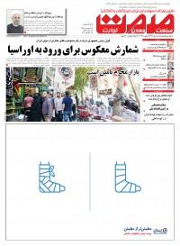 روزنامه صمت شماره 1362