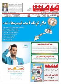 روزنامه صمت شماره 1360