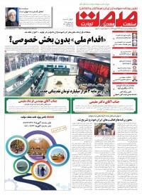 روزنامه صمت شماره 1359