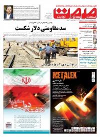 روزنامه صمت شماره 1357