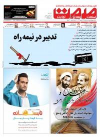 روزنامه صمت شماره 1355
