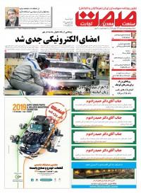 روزنامه صمت شماره 1369