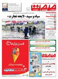 روزنامه صمت شماره 1370