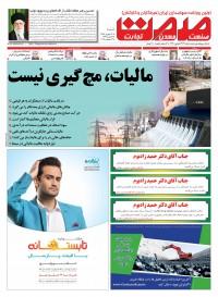 روزنامه صمت شماره 1372