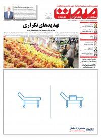 روزنامه صمت شماره 1373