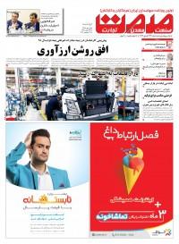روزنامه صمت شماره 1374