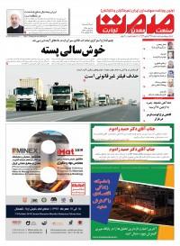 روزنامه صمت شماره 1375