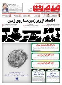 روزنامه صمت شماره 1356