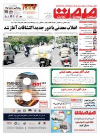 روزنامه صمت شماره 1376