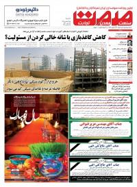 روزنامه صمت شماره 1260