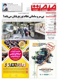 روزنامه صمت شماره 1378