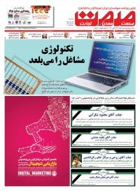روزنامه صمت شماره 1382