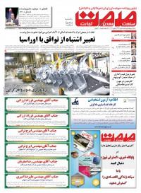 روزنامه صمت شماره 1383