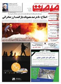 روزنامه صمت شماره 1391